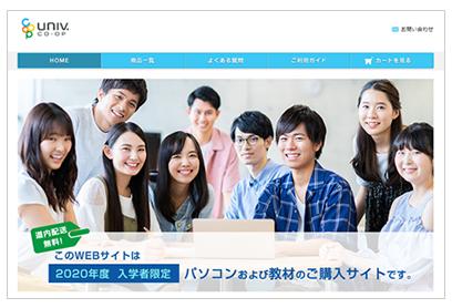 北海道大学生活協同組合 ECサイト