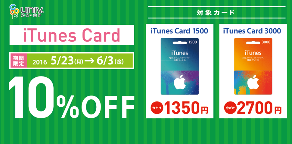 iTunes Card10%オフ!