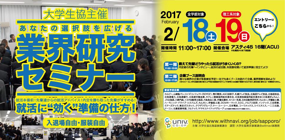 2017業界研究セミナー