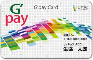 GpayCard