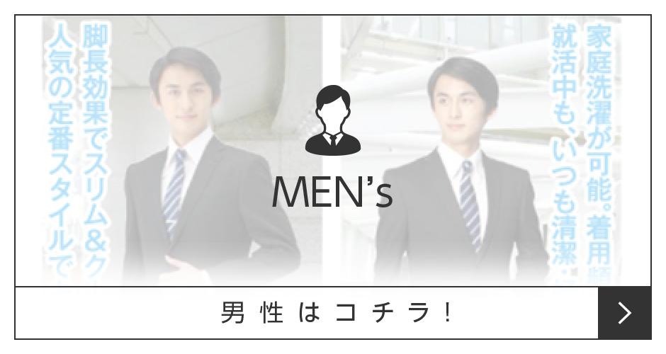 男性はこちら