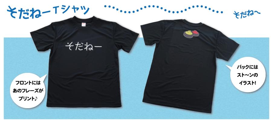 キャンパスライフサポート株式会社では、北見工業大学生協と提携し、そだね~Tシャツを販売しております。 全国宅配も承っておりますので、ご利用ください。