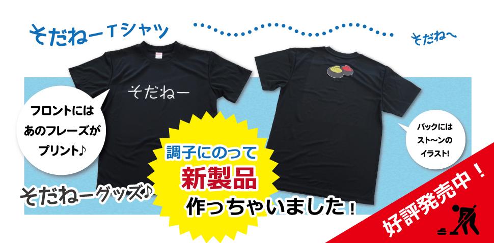 そだね~Tシャツ