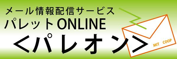メール情報配信サービス パレットONLINE<パレオン>