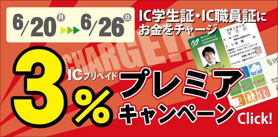 ICプリペイド3%プレミアキャンペーン6/20(月)~6/26(日)