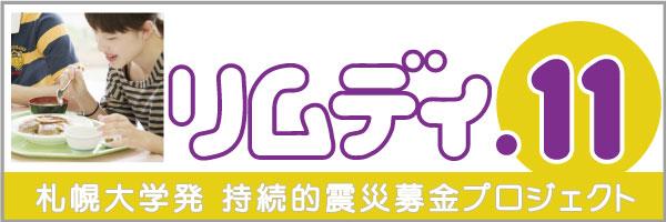 札幌大学発 持続的震災募金プロジェクト リムディ11