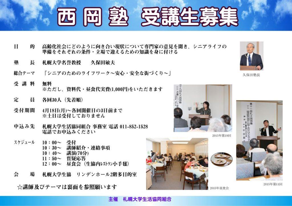 nishiokajyuku2016-1-1024x724
