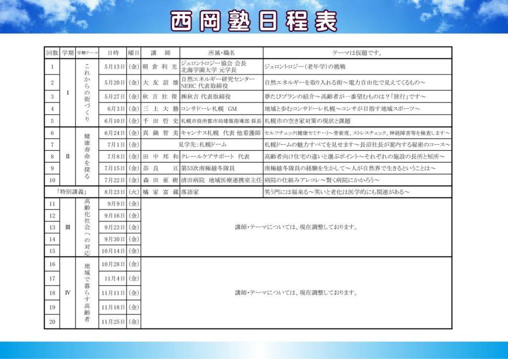 nishiokajyuku2016-2-1024x724