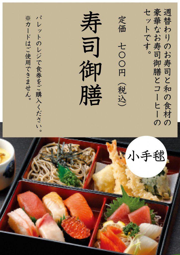 sushi-gozen-724x1024