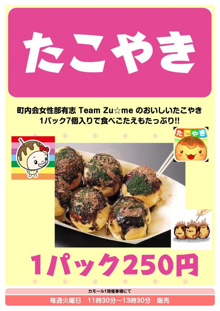 takoyaki-724x1024