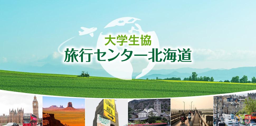 大学生協旅行センター北海道