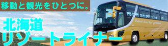 北海道リゾートライナー