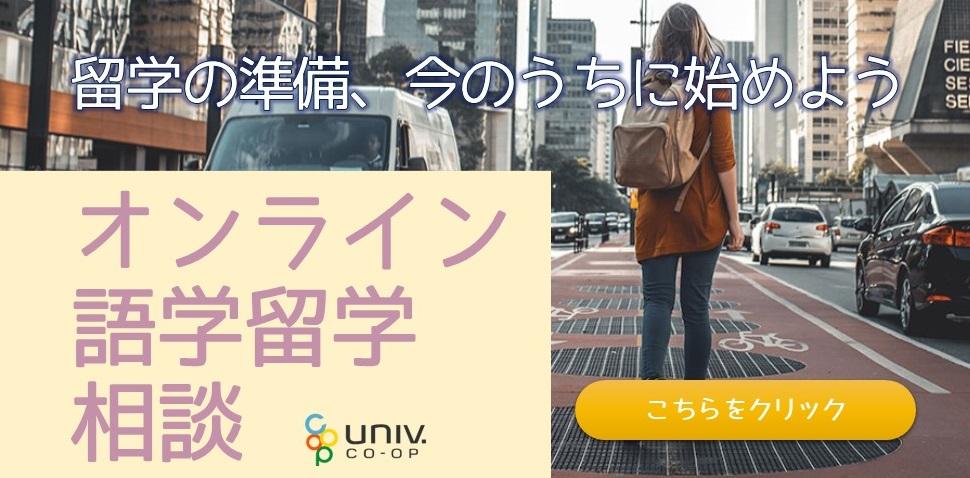 オンライン留学相談会