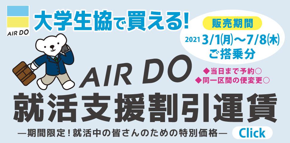 AIR DO就活支援割引運賃