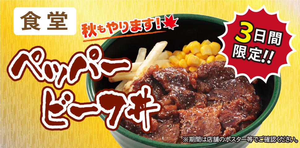 食堂 3日間限定!!ペッパービーフ丼