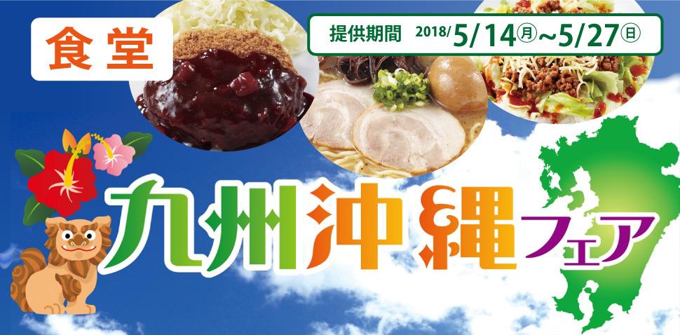食堂 九州沖縄フェア2018