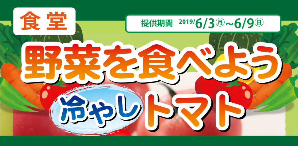 食堂 野菜を食べよう-冷やしトマト-