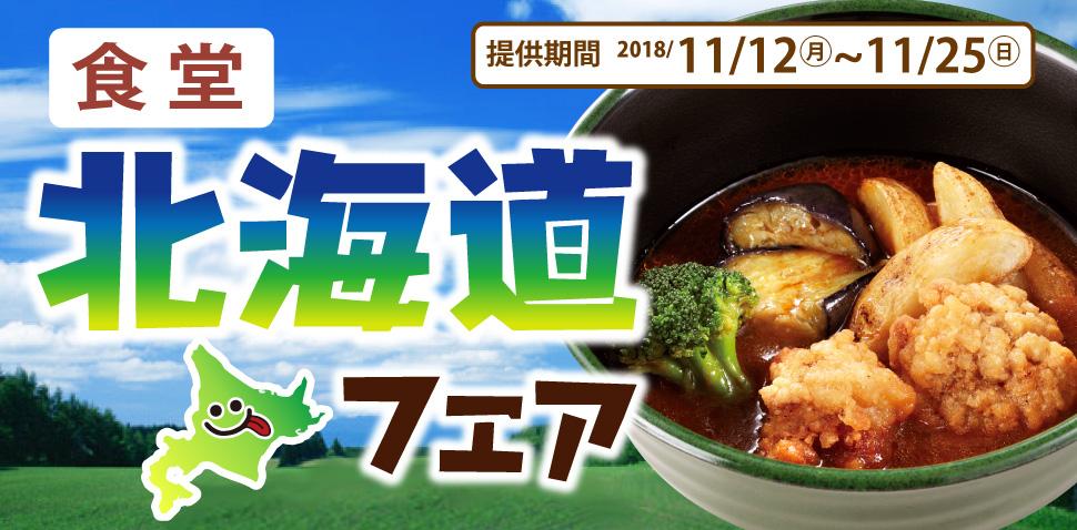 食堂 北海道フェア