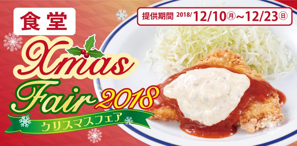 食堂 クリスマスフェア