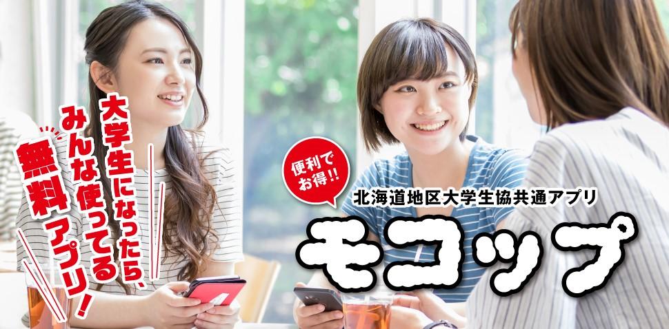 大学生協共通アプリモコップ