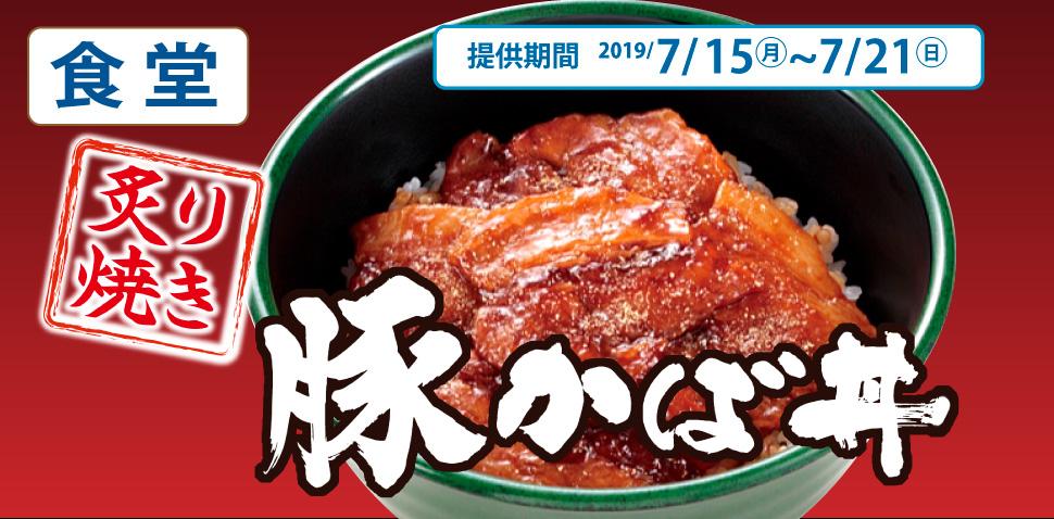 食堂 豚かば丼